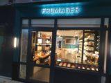 Commerces Centre Ville Sept 07